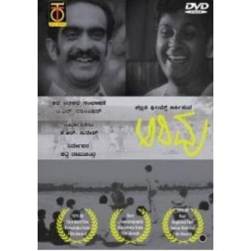 Arivu - 1979 DVD (Award Movie)
