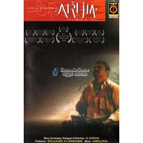 Artha - 2003 DVD (Award Winning Movie)