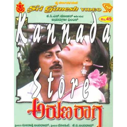 Aruna Raaga - 1986 Video CD