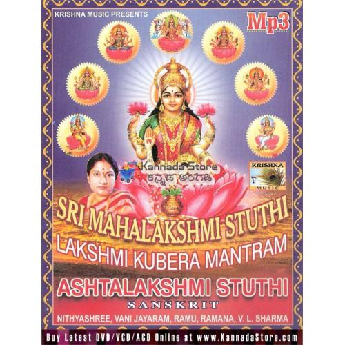 Sri Mahalakshmi Stuthi (Sanskrit) - Various Artists MP3 CD