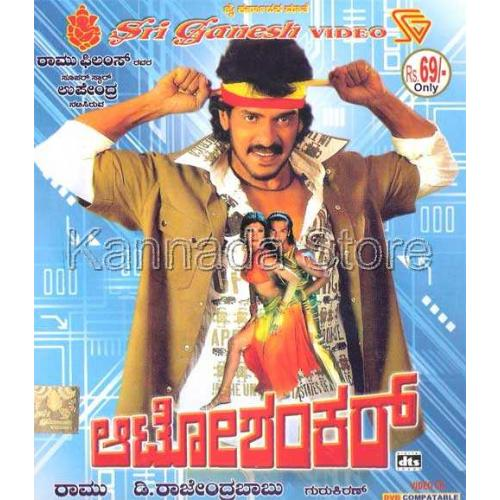 Auto Shankar - 2005 Video CD