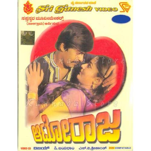 Auto Raja - 1980 Video CD