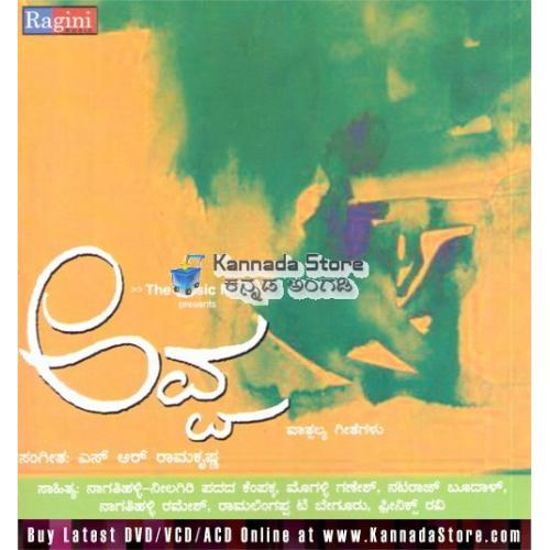 Avva (Songs Celebrating Mothers)  - Kannada Album Audio CD