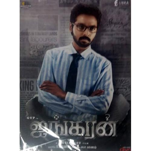 Ayngaran - 2019 Audio CD