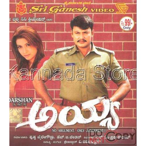 Ayya - 2005 Video CD