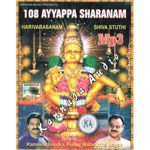 Ayyappa 108 Sahasranam MP3 CD