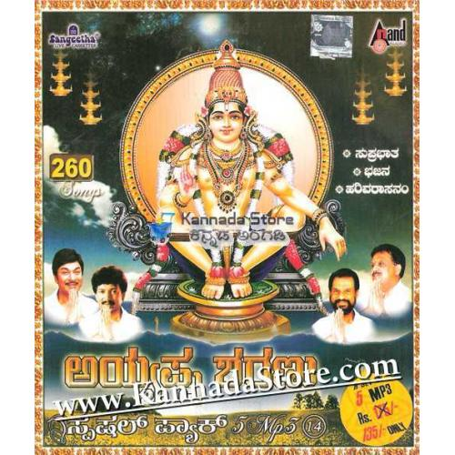Ayyappa Sharanu (Devotional Songs) - 5 MP3 CDs Special Pack