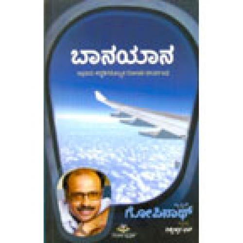 Baanayana (Biography) by Captain GR Gopinath Book