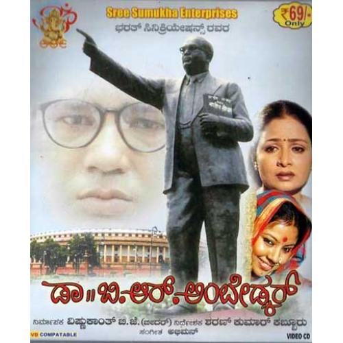 Dr BR Ambedkar - 2005 Video CD
