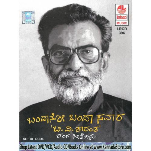 Bandano Banda Savara BV. Karantha - Theatre Songs 4 Audio CD Set
