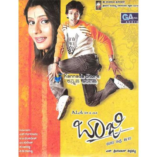 Baaji - 2008 Audio CD