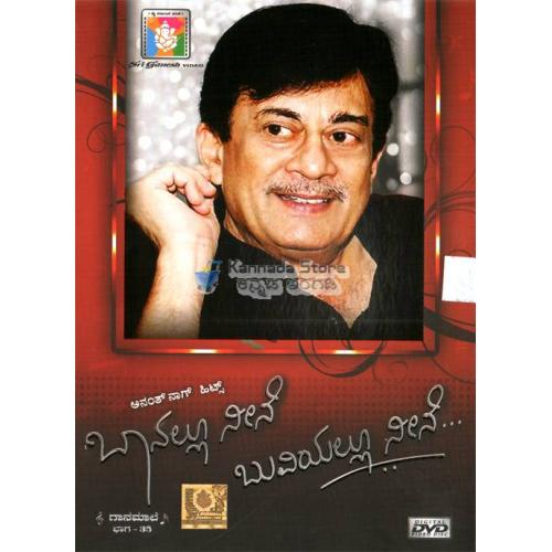 Baanallu Neene (Anantnag Hits) Old Kannada Films Video Songs DVD