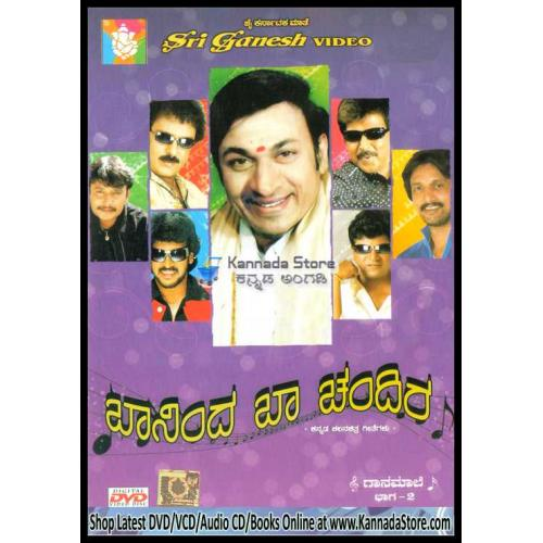 Baaninda Baa Chandira - Kannada Film Video Songs DVD