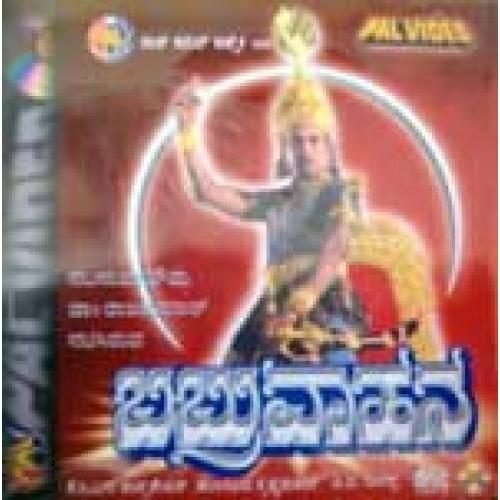 Babhruvahana - 1977 Video CD