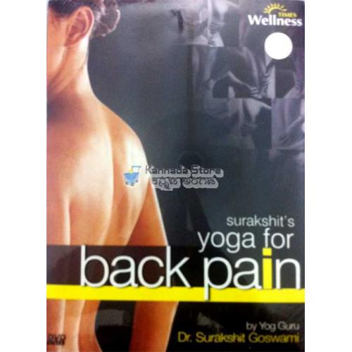 Yoga For Back Pain - Yogacharya Dr. Surakshit Goswami DVD