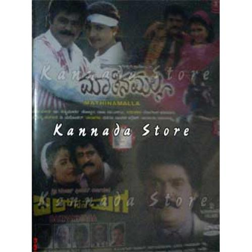 Balnanmaga - Maathina Malla (Jaggesh Hits) Combo DVD