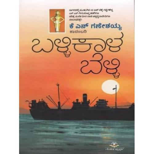 Ballikaala Belli - Novel - Dr K N Ganeshayya Book