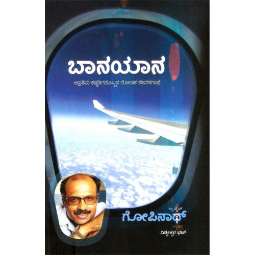 Banayana - Captain Gopinath - translated by Vishweshwar Bhat