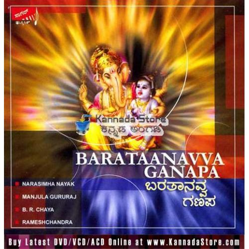 Barataanavva Ganapa - Jayashree Aravind Audio CD