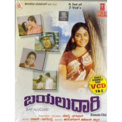 Bayalu Daari - 1976 Video CD