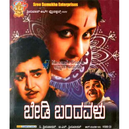 Bedi Bandavalu - 1968 Video CD