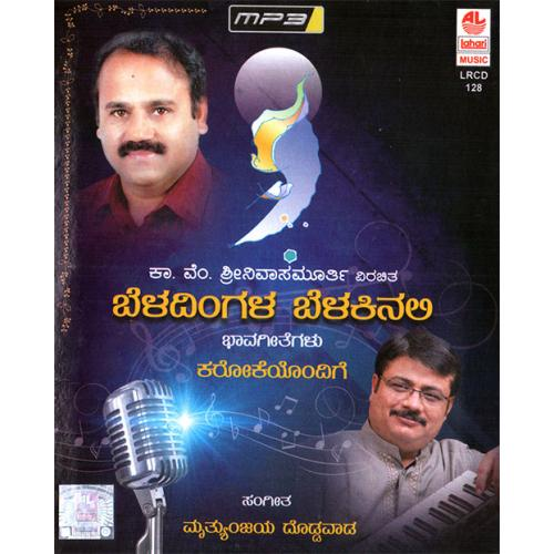 Beladingala Belakinali (Bhaavageethe) With Karaoke Tracks MP3 CD