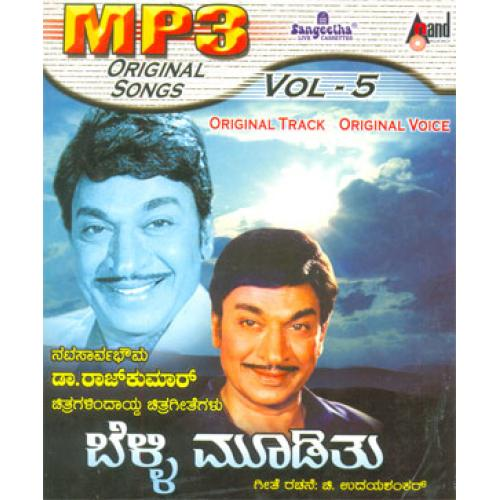 Belli Moodithu - Dr. Rajkumar MP3 CD