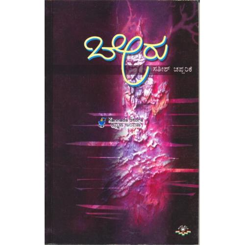 Beru - Satish Chapparike Book