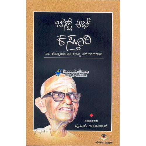 Best Of Kasturi - Sri YN Gundurao Book