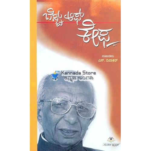 Best of Kefa - Sri S Divakar Book