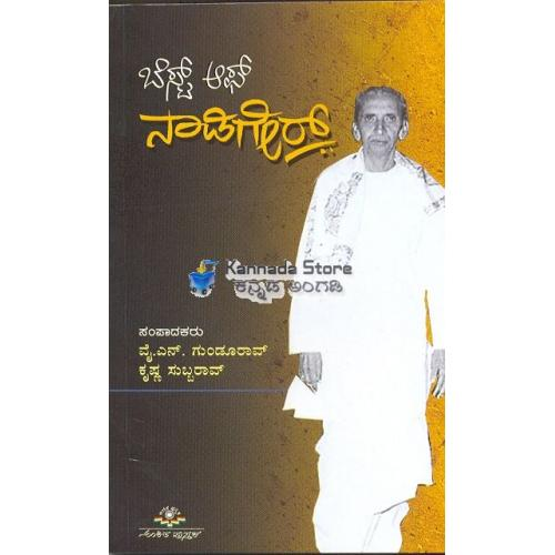 Best of Nadiger - Sri Nadiger Krishna Rao Book