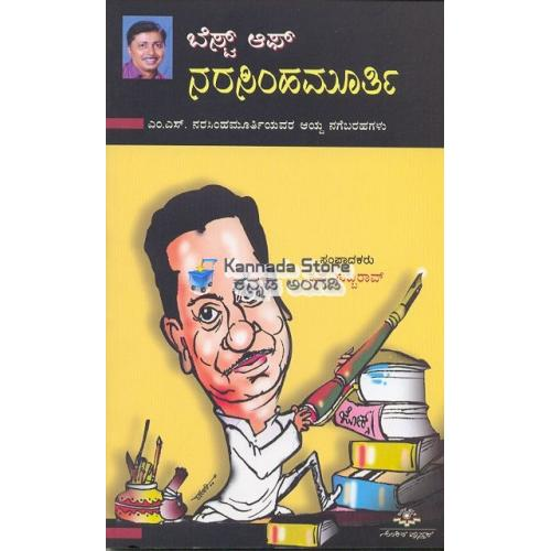 Best of Narasimhamurthy - Sri Krishna Subbarao Book