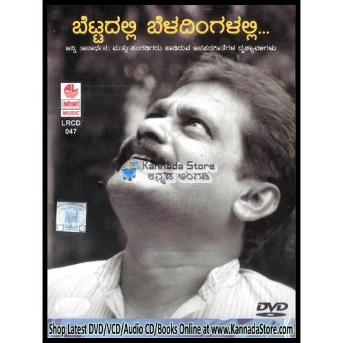 Bettadalli Beladingalalli - Kannada Patriotic Songs Visuals DVD