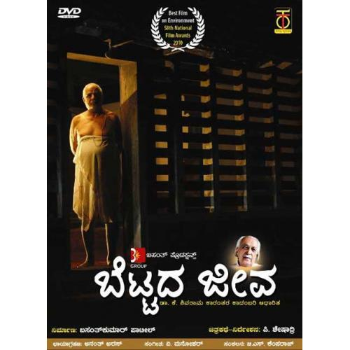 Bettada Jeeva - 2011 DVD (Award Winning Movie)