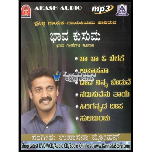 Bhaava Kusuma (6 Bhaavageethe Albums) - Various Artists MP3 CD