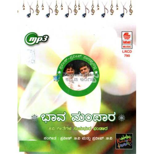 Bhaava Mandara (Bhavageethe from Various Poets) With Karaoke MP3