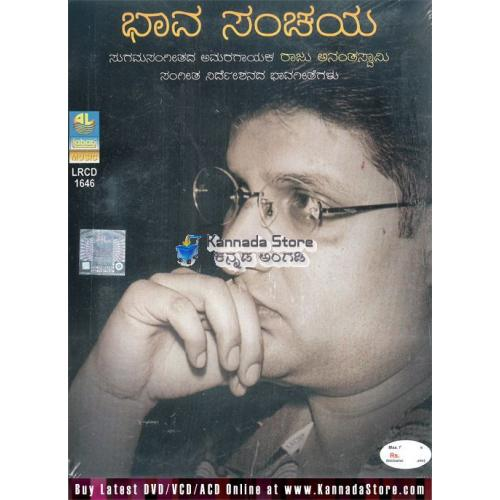 Bhaava Sanchaya - Raju Ananthaswamy Audio CD
