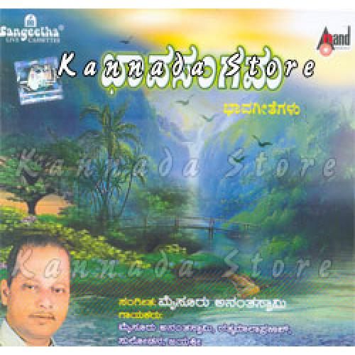 Bhaava Sangama - Mysore Ananthaswamy Audio CD
