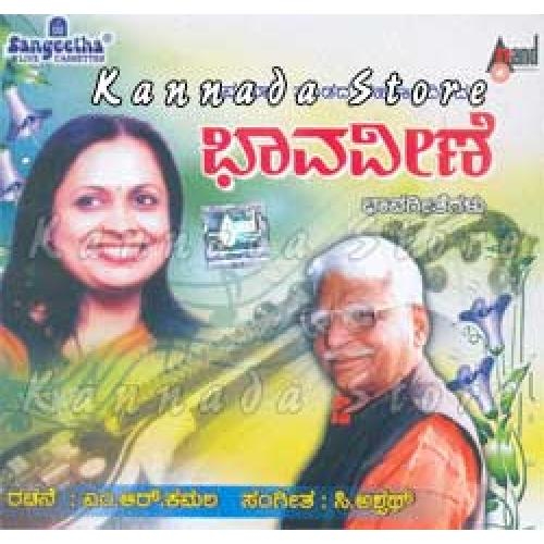 Bhaava Veene (Bhaavageethe) - C. Ashwath Audio CD