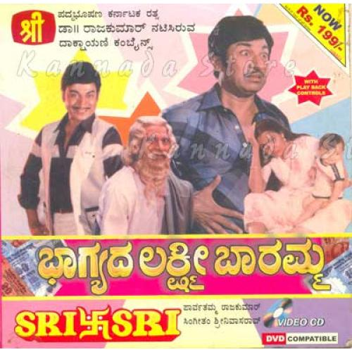 Bhagyada Laxmi Baaramma - 1986 Video CD