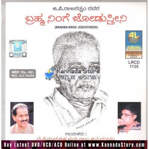 Brahma Ninge Jodustheeni - GP Rajarathnam Audio CD
