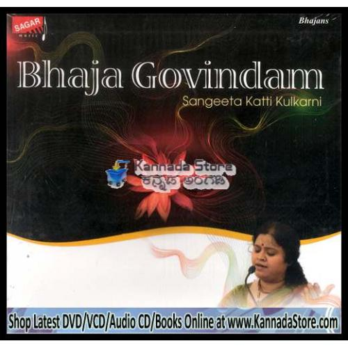 Bhaja Govindam (Traditional Bhajans) - Sangeetha Katti Audio CD