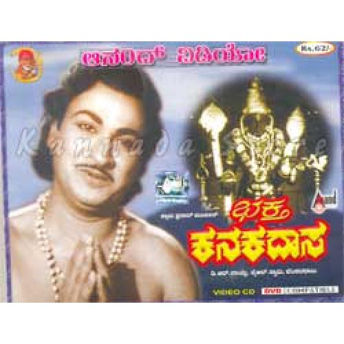 Bhakta Kanakadasa - 1960 Video CD