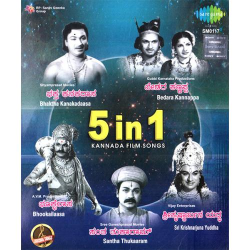 Old Kannada Film Songs Collections Vol 3 MP3 CD