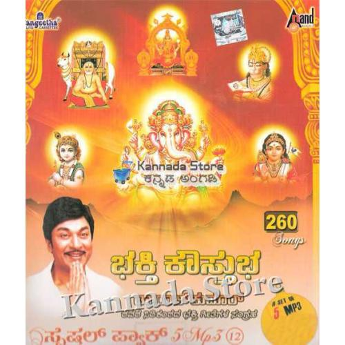 Bhakthi Kausthuba - Dr. Rajkumar Devotional Songs 5 MP3 CD Pack