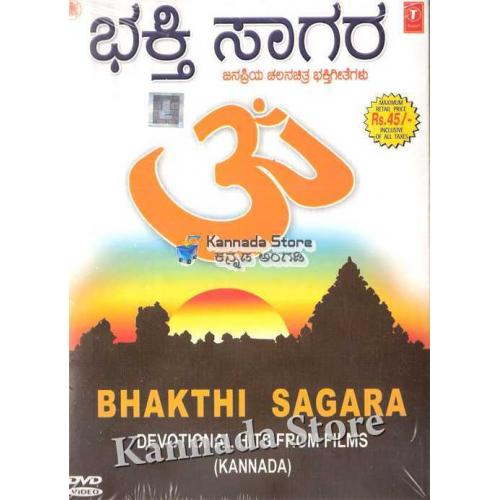 Bhakthi Sagara - Devotional Video Songs from Old Films DVD