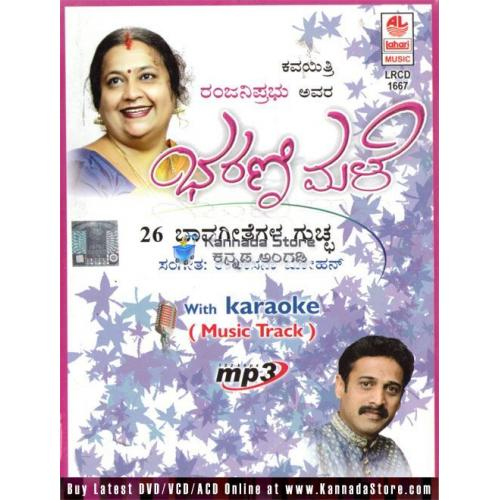 Bharani Male (Bhavageethe Collections) With Karaoke MP3 CD