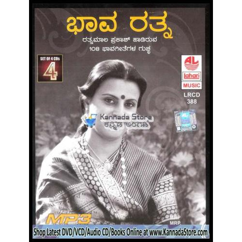 Bhaava Ratna - Ratnamala Prakash Golden Collections 4CD Set