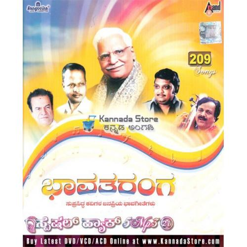 Bhavataranga - Bhaavageethe Collections 5 MP3 CD Special Pack