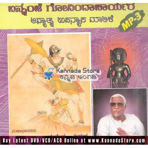 Bhimasena-Vidura - Shree Bannanje Govindacharya MP3 CD